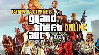 🍸Сочинский Стрим 2018 | Grand Theft Auto V: Online | Играю с подписчиками + Общение Discord
