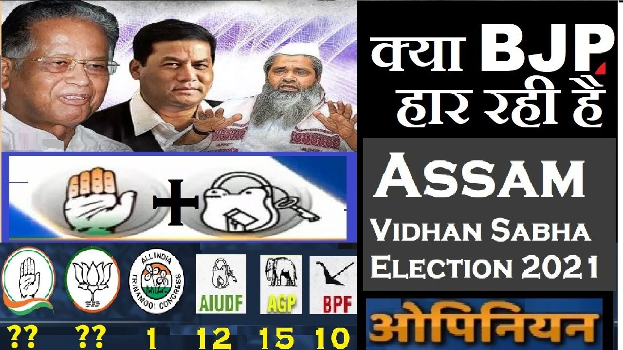 Assam Assembly election 2021 OpinionPoll