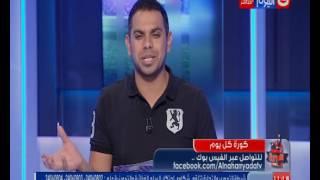 كورة كل يوم | محمد ابو تريكة يحضر أول مباراة لرمضان صبحي فى الدوري الانجليزى