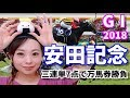 【競馬】安田記念2018三連単7点で万馬券勝負!!【五十嵐レイ】