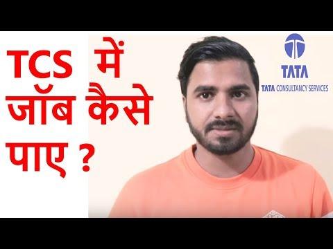 TATA Consultancy Services में जॉब कैसे पाए | TCS Job details | TCS Job Notification In 2019