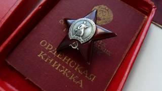 Орден Красной Звезды СССР Combat order of the Red Star of the USSR
