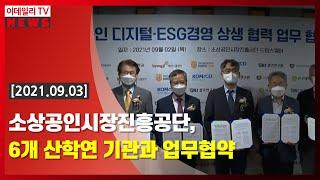 [이데일리N] 소상공인시장진흥공단, 6개 산학연 기관과…