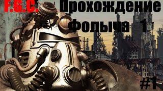Прохождение Fallout 1 от F.G.C\ Серия - 1 Шэйди Сэндс