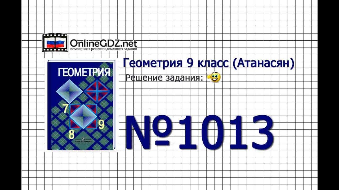 9 класс 1013 лысенко