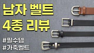 남자코디 기본 필수템 '남자벨트' 4종 …