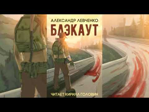 Блэкаут ( выживание, постапокалипсис, аудиокнига)