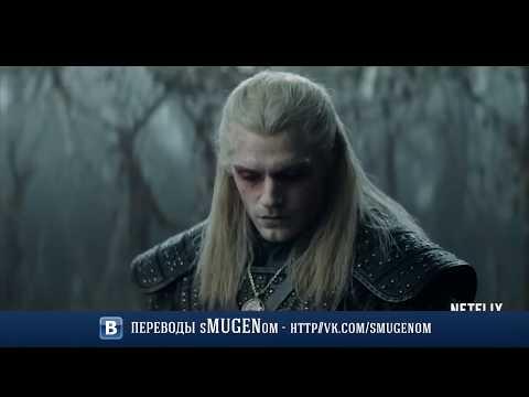 The Witcher Official Teaser Netflix русская озвучка SMUGENom