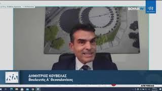 Ομιλία του Βουλευτή Δημήτρη Κούβελα για Σ/Ν του Υπουργείου Εσωτερικών στις 14.4.2021