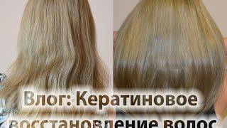 Влог: кератиновое восстановление волос ДО И ПОСЛЕ(, 2015-09-02T19:58:07.000Z)