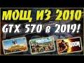 Nvidia GTX 570 в 2019 году! Тест старой видеокарты в новых играх