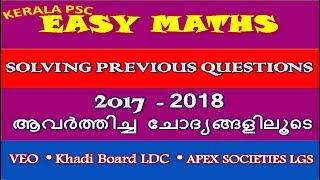 KERALA PSC MATHS || SOLVING PREVIOUS QUESTIONS || VEO - Khadi Board LDC - APEX SOCIETIES LGS EXAMS
