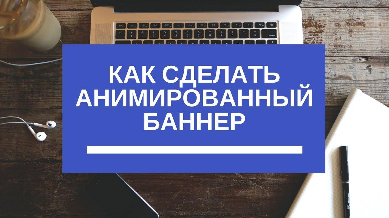 Сделать анимированный баннер сайта как сайт сделать недоступным