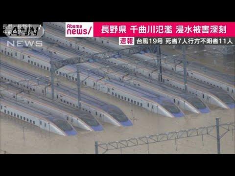 北陸新幹線の車両基地が水没 長野・千曲川の氾濫で(19/10/13)
