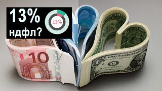 Сколько мы на самом деле платим налогов? ВСЯ ПРАВДА!