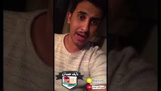 نآيف حمدان - قصة أحيحة بن الجلاح