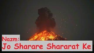 Murtaza Mannan - Jo Sharare Shararat Ke Uthne Lage - Nazm Nazam - Islamic Poem - Islam Ahmadiyya