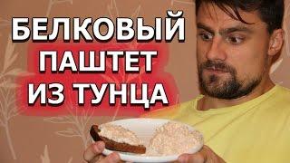 Белковый рецепт: как приготовить паштет из консервированного тунца