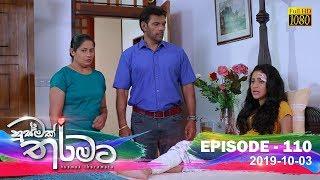 Husmak Tharamata | Episode 110 | 2019-10-03 Thumbnail