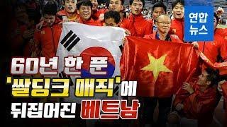 60년만에 우승 한 풀어준 '박항서 매직'에 뒤집어진 베트남 / 연합뉴스 (Yonhapnews)
