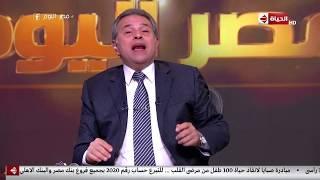 شاهد توفيق عكاشة يوضح أكبر عيوب الشعب المصري