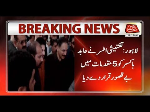 Abid Boxer Declared Innocent in Five Cases, Says I.O