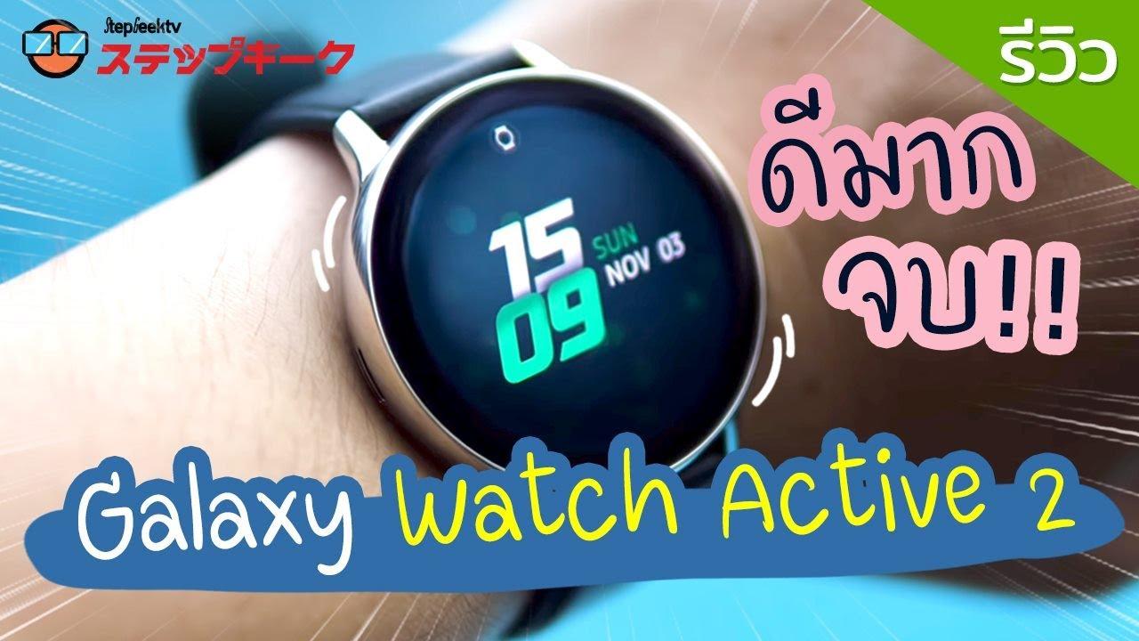 รีวิว samsung Galaxy Watch Active 2 ตอบไลน์ได้ ตอบเฟสได้ พิมพ์บนจอได้ โทรออกได้ รับสายได้ ดีมาก