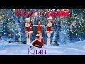 "Avakin Life. Новогодний клип. Дэя ""C новым годом!"""