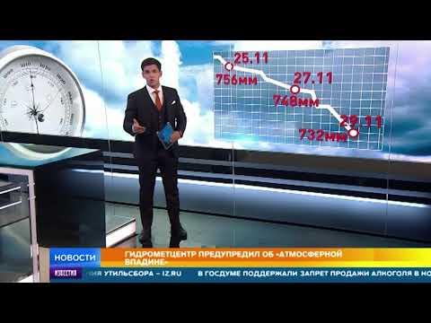"""Гидрометцентр предупредил россиян об """"атмосферной впадине"""""""