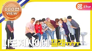 Video (Weekly Idol EP.275) STRONG CONNECTION!!! download MP3, 3GP, MP4, WEBM, AVI, FLV Juli 2018