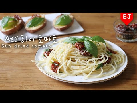 [ENG CC] [RECIPE] how to make Sun dried tomato / EJ recipe