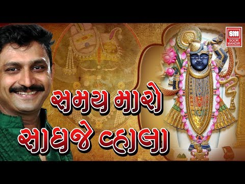 Samay Maro Sadhje Vhala I Shreenathji Bhajan I Sachin Limaye