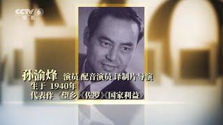 【我的电影故事】我的电影故事——孙渝烽:做一个中国人 非常的光荣
