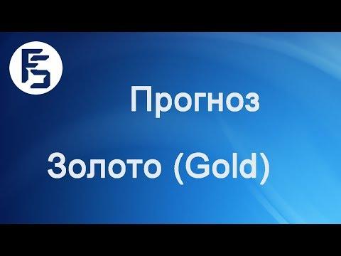 Форекс прогноз на сегодня, 10.12.18. Золото, Gold