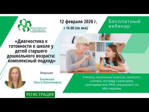 «Диагностика к готовности к школе у детей старшего дошкольного возраста: комплексный подход»