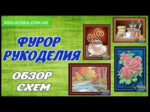 Фурор рукоделия вышивка бисером официальный сайт
