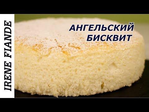 Шикарный, пышный и белоснежный Ангельский бисквит(бисквит на белках)