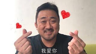 6.15【冠軍大叔】馬東石給台灣觀眾的一些話