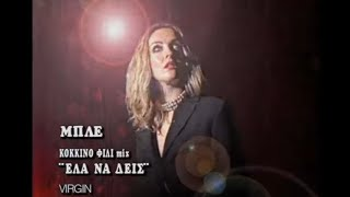 Download ΜΠΛΕ - Κόκκινο φιλί (remix) official  clip MP3 song and Music Video
