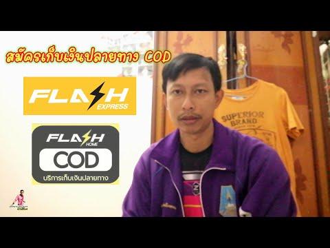 วิธีสมัครเก็บเงินปลายทาง COD แฟลช เอ็กซ์เพรส Flash Express