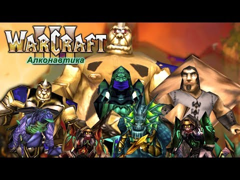 #5 ЭТО БОЖЕСТВО СОЖРЕТ ВСЕХ! НУЖНО ТОЛЬКО... / ОЧЕНЬ Мясная / Warcraft 3 Алконавтика прохождение