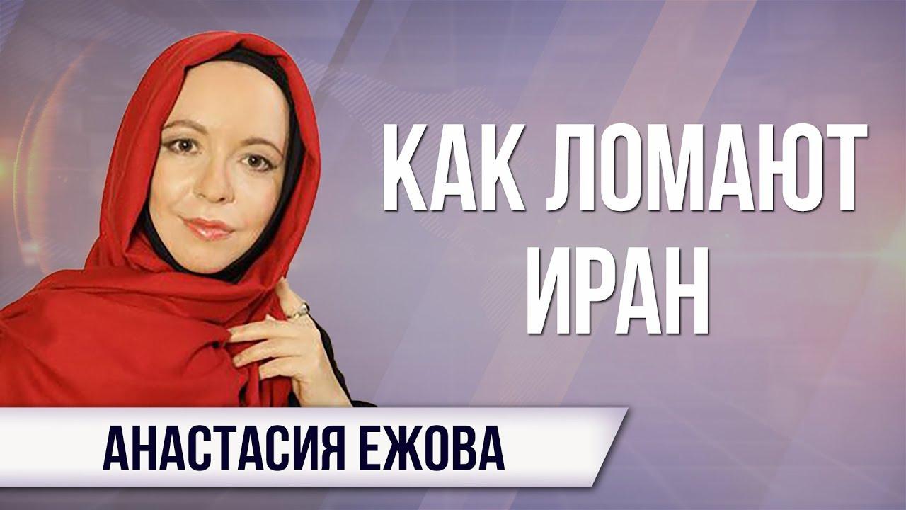 Анастасия Ежова. Анатомия иранского протеста