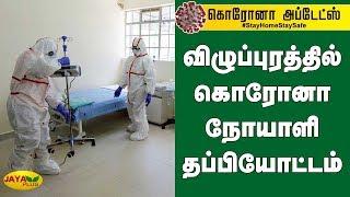 விழுப்புரத்தில் கொரோனா நோயாளி தப்பியோட்டம்- போலீசார் தீவிர தேடுதல் வேட்டை | Coronavirus patient
