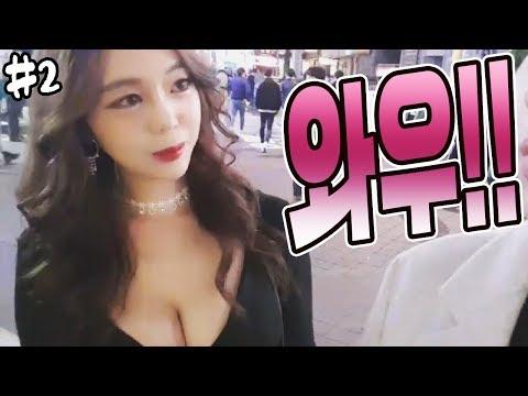 아리따운 강남 미녀들 인터뷰..! - 강남야킹181109 #2