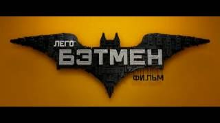Лего Фильм: Бэтмен 2017(Смотреть онлайн Lego Batman в HD качестве трейлер., 2016-08-13T09:56:06.000Z)