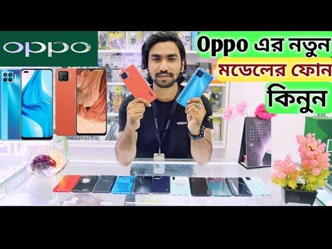 Oppo এর Latest ফোন কিনুন🧭Oppo Phone Update Price BD 2020📲Oppo F17/Oppo F17pro Price🔥ShohaG Official