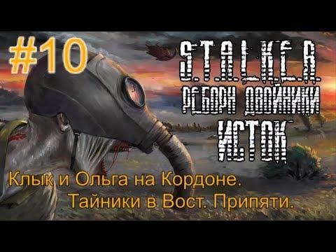 Реборн: Двойники - «Исток» #10. Проводы Ольги и Клыка на Кордоне. Зарка и тайники в Вост Припяти.