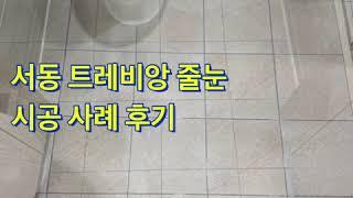 부산 서동 트레비앙 소형 아파트 줄눈 시공 후기.