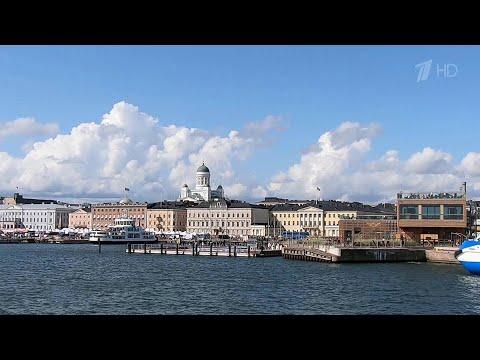 В Хельсинки состоится