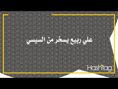 علي ربيع يسخر من مقولة السيسي : أنا مش قادر أديك .. شاهد رد فعل الجمهور ؟؟